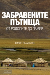 text 6 - Filip Lhamsuren
